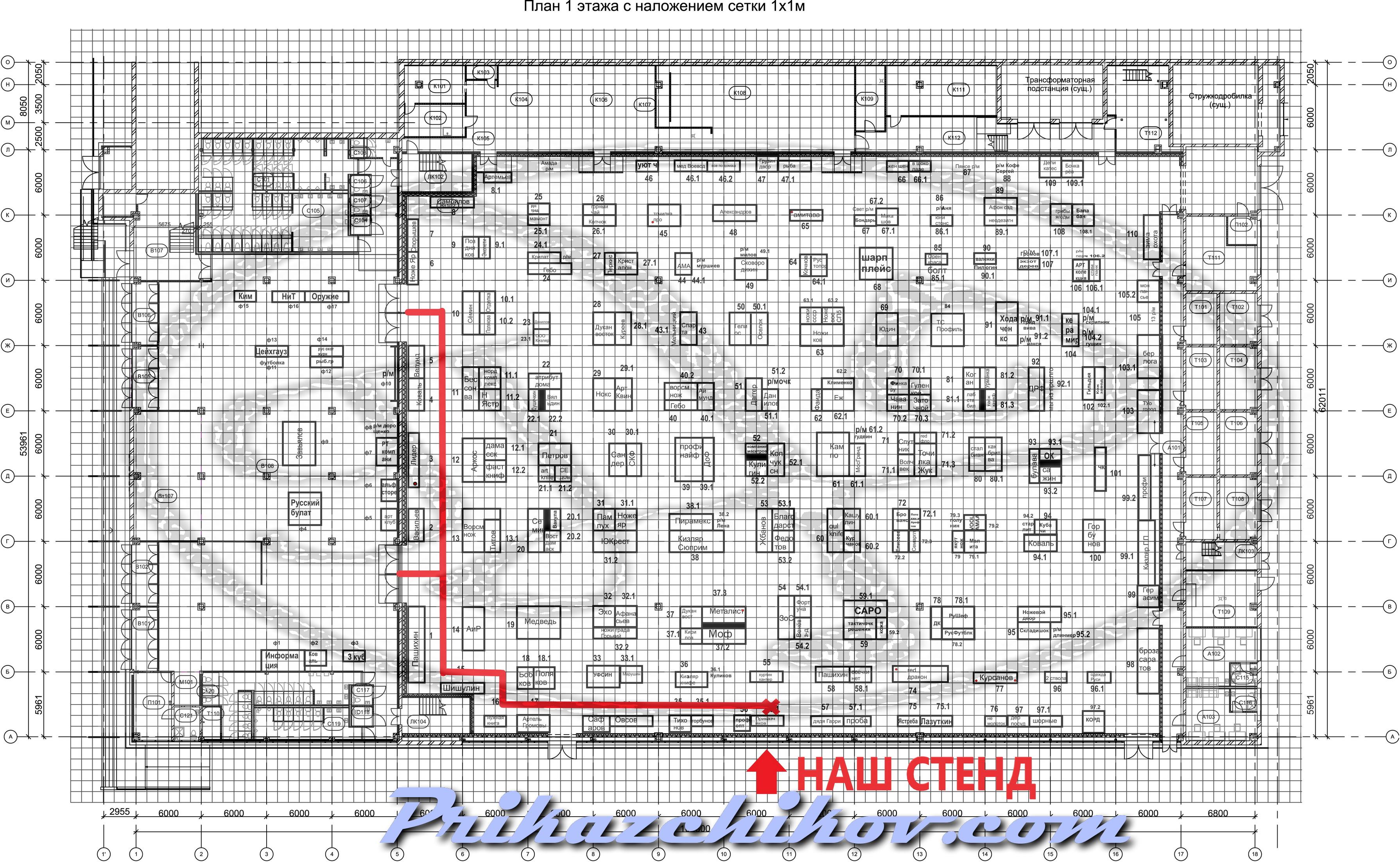 План выставки клинок осень 2020