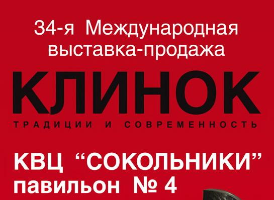 Приглашаю на выставку Клинок — традиции и современность осень 2016