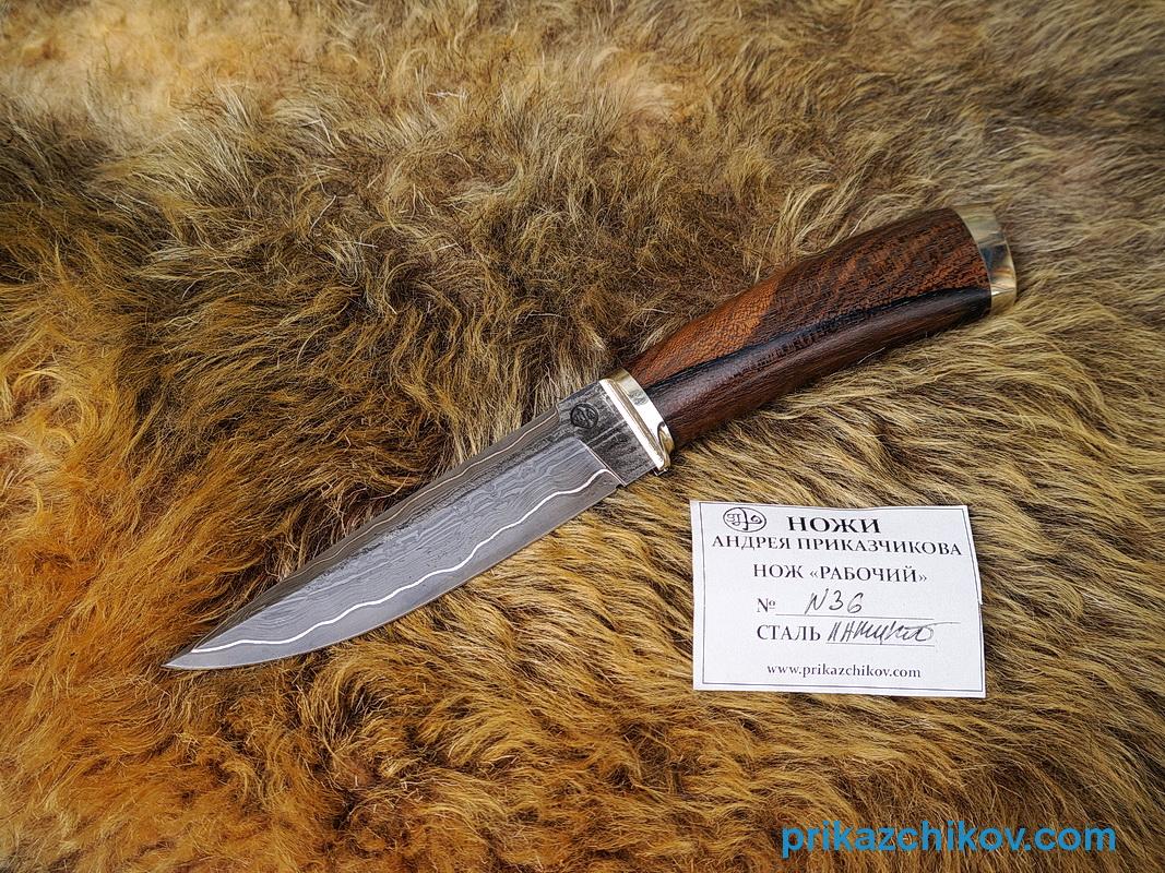 Нож из ламинированной стали Рабочий (рукоять зирикот, литье мельхиор) N36