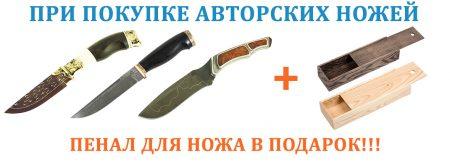 распродажа ножей