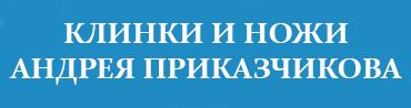 Интернет-магазин ножей и клинков Андрея Приказчикова